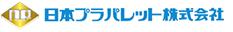 日本プラパレット株式会社