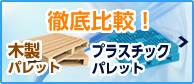 徹底比較! 木製パレット・プラスチックパレット