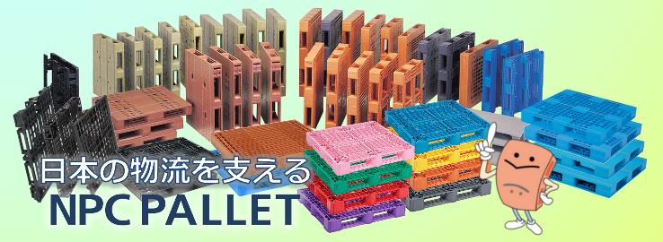 日本の物流を支える NPC PALETTE