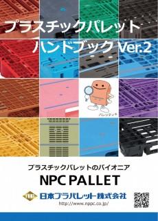 handbookVer2_B5