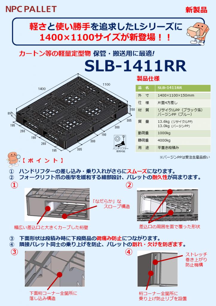 SLB1411-1